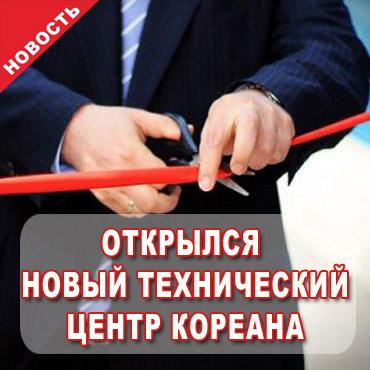 Открылся новый технический центр в городе Москва!