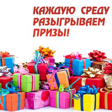 Каждый клиент уходит с подарком!