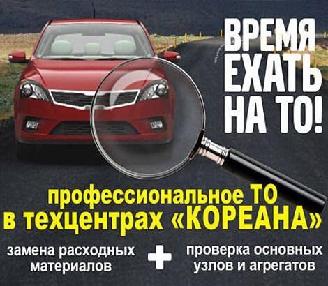 Регламентное ТО автомобиля